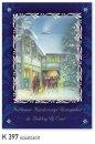 Karácsonyi képeslap - 110x155 mm - oldalra hajtható - ezüstözött - kívül magyar nyelvű köszöntő - belül üres